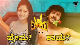 I Love You Movie   Real Star Upendra   Dimple Queen Rachita Ram   R Chandru  