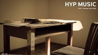 HYP -  Missing You(그리움)[무료 음악][잔잔한 노래][Free Music][No Copyright Bgm][저작권 없는 음악]