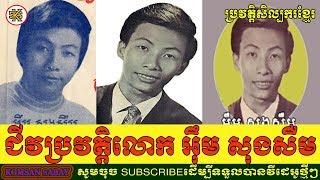 Im Song Seum Biography - ជវបរវតតលកអម សងសម  By komsansabay Biography