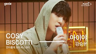 (eng sub)[PLAY COLOR] KANG SEUNG YOON - IYAH