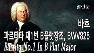 열린눈[바흐]파르티타 제1번 B플랫장조, BWV825 …