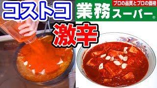 【激辛】どっちが蒙古タンメン中本に近づけるか料理対決!【コストコ】【業務スーパー】