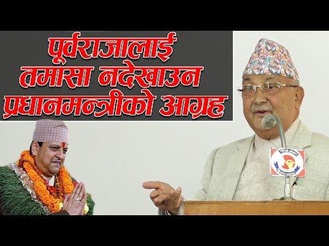 पूर्वराजालाई  तमासा नदेखाउन  प्रधानमन्त्रीको आग्रह    PM KP Oli Talks About Ex-King  Gyanendra  Shah