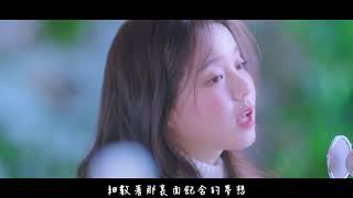 【MV繁中字】  Rothy(로시)– Blossom Flower(다 핀 꽃)