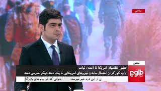 MEHWAR: US Troops May Stay For Another Decade In Afghanistan