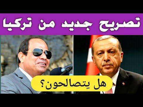 الاخبار العاجلة العربية ، تركيا اليوم تريد التقرب من مصر #shorts
