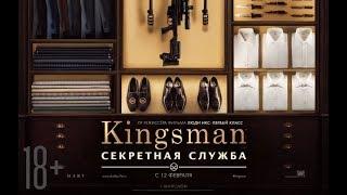 «Kingsman: Секретная служба» — фильм в СИНЕМА ПАРК