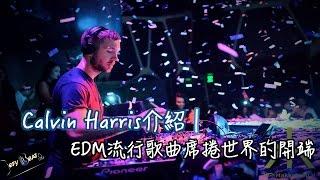 Calvin Harris【DJ介紹7】|EDM流行歌曲席捲世界的開端