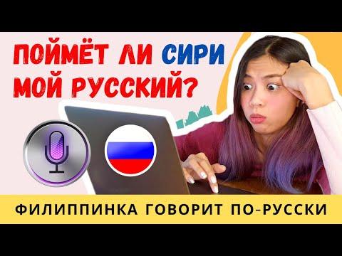 Поймёт ли сири мой русский??? | иностранка говорит по русски