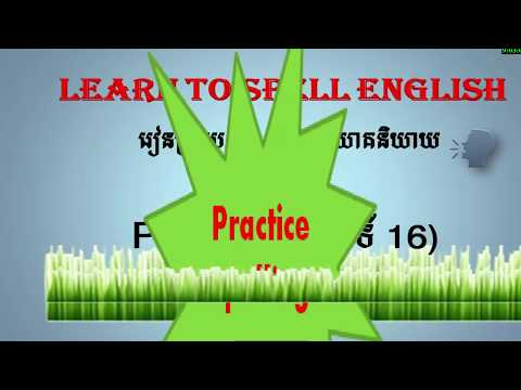 Learn To Spell And Speak English Part