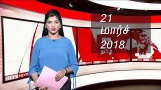BBC Tamil TV News Bulletin 21/03/18 பிபிசி தமிழ் தொலைக்காட்சி செய்தியறிக்கை 21/03/2018