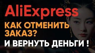 Отмена заказа на aliexpress