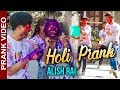 Alish Rai | HOLI PRANK |  Try Not to Laugh | Funny Comedy Nepali Prank Video