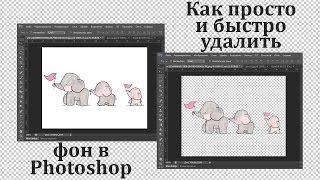 Как просто и быстро удалить фон в Photoshop?