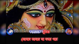 Dhaker Taale Komor Dole Karaoke | Paran Jai Jaliya Re | Abhijeet | Jeet Ganguly | Dev, Subhashree