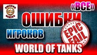 """ВСЕ"" ошибки игроков World of Tanks!"