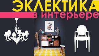 видео Стиль эклектика в создании интерьера гостиной