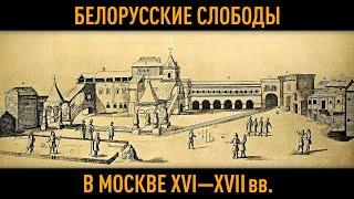 Смотреть видео Белорусские слободы в Москве XVI—XVII онлайн