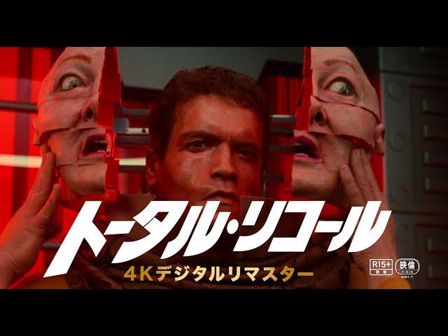 アーノルド・シュワルツェネッガー『トータル・リコール』4Kデジタルリマスター版が劇場公開!予告編