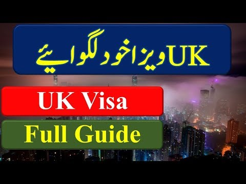UK Visa: How to apply UK visa online - Latest UK Tourist Visa Information in Urdu/Hindi.