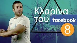 Ponzi | Μ@λάκες του Facebook #8