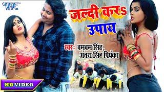 #Bambam Singh और #Antra Singh Priyanka #Video- जल्दी करs उपाय I Jaldi Kara Upay I Bhojpuri 2020 Song