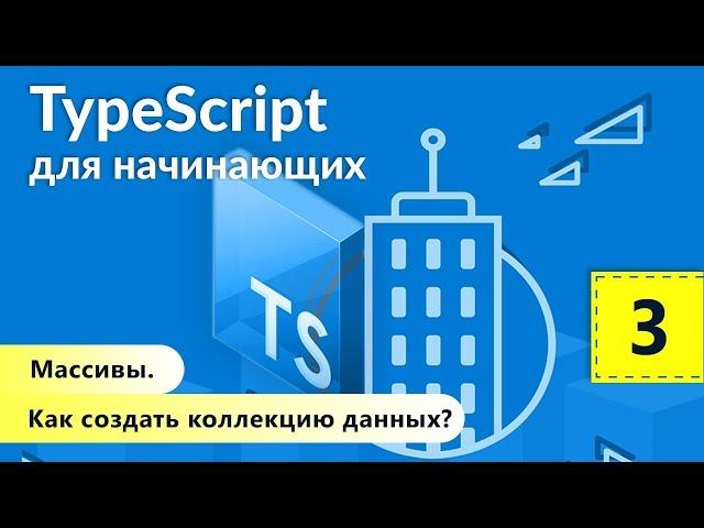 Массивы. Как создать коллекцию данных? TypeScript для начинающих. Урок 3