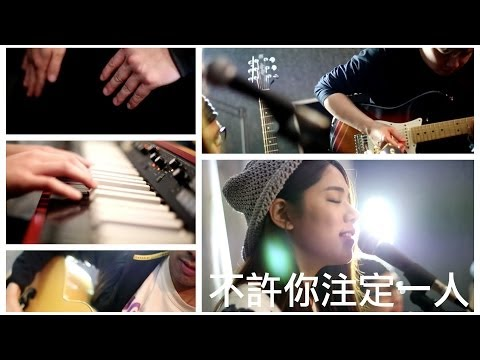 Dear Jane - 不許你注定一人 Never Be Alone ( Cover by 林若盈 and Wild Open )