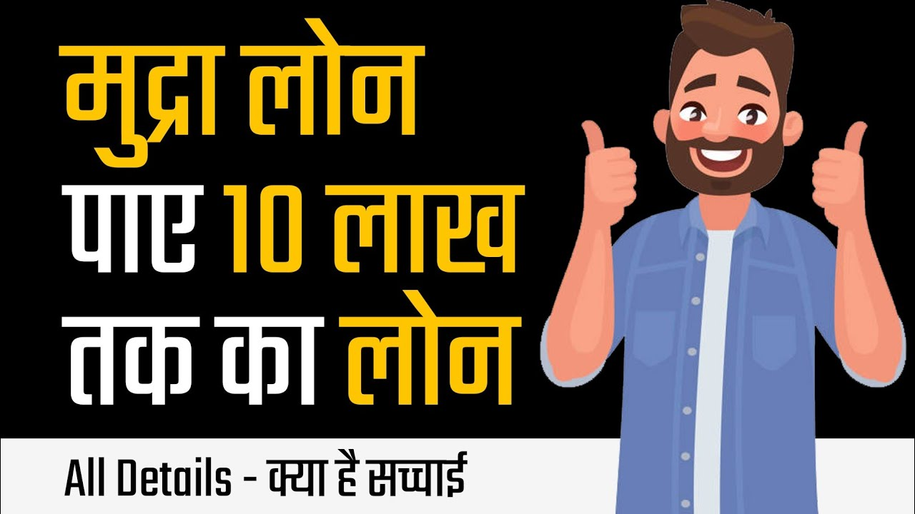 Mudra Loan Details   Business loan for startups and new businesses   In Hindi