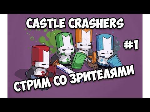Руководство запуска: Castle Crashers по сети интернет