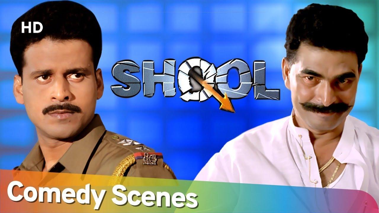 सौ चांद भी चमकेंगे तो क्या बात बनेगा   Shool - Best of Comedy Scenes   Manoj Bajpai - Sayaji Shinde