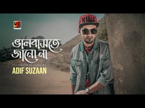 Bhalobashte Janona | by Adif Suzaan | New Bangla Song 2018 | Official Music Video | ☢ EXCLUSIVE ☢