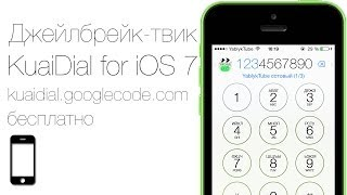 Как расширить функционал приложения телефон в iOS 7 с твиком KuaiDial