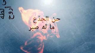 Habib El Rouh حبيب الروح