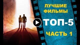 ТОП-5 лучших фильмов для вечера! Часть 1