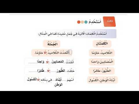التراكيب اللغوية