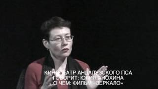 "Юлия Анохина о фильме ""Зеркало"""
