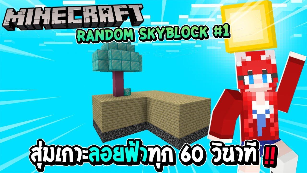 มายคราฟ Random Skyblock #1 เกาะลอยฟ้าจะสุ่มทุก 60 วินาที !!