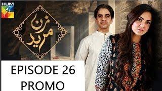 Zun Mureed Episode 26 Promo HUM TV Drama17 August 2018|| Pakistani Drama