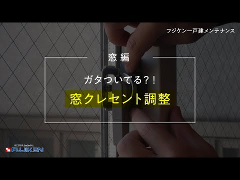 【戸建メンテナンス】窓編!窓クレセント調整
