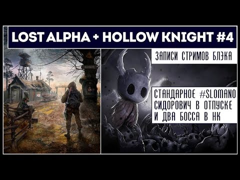 #SLOMANO | LOST ALPHA #2 || HOLLOW KINGHT #4 и 2 босса!