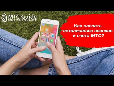 Детализация звонков и счета МТС