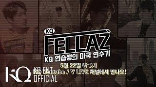 KQ Fellaz 미국 연수기 예고편 (Preview)