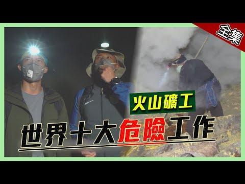 【印尼】世界十大危險工作?!來自地獄的火山礦工!【週三愛玩客】#354