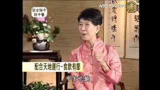 談古論今話中醫:三焦經(上)【健康養生中醫保健_三焦經】