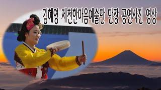 김혜영 제천한마음예술단 단장 공연사진 영상