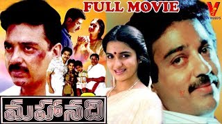 MAHANADI | TELUGU FULL MOVIE | KAMALHASSAN | SUKANYA | V9 VIDEOS