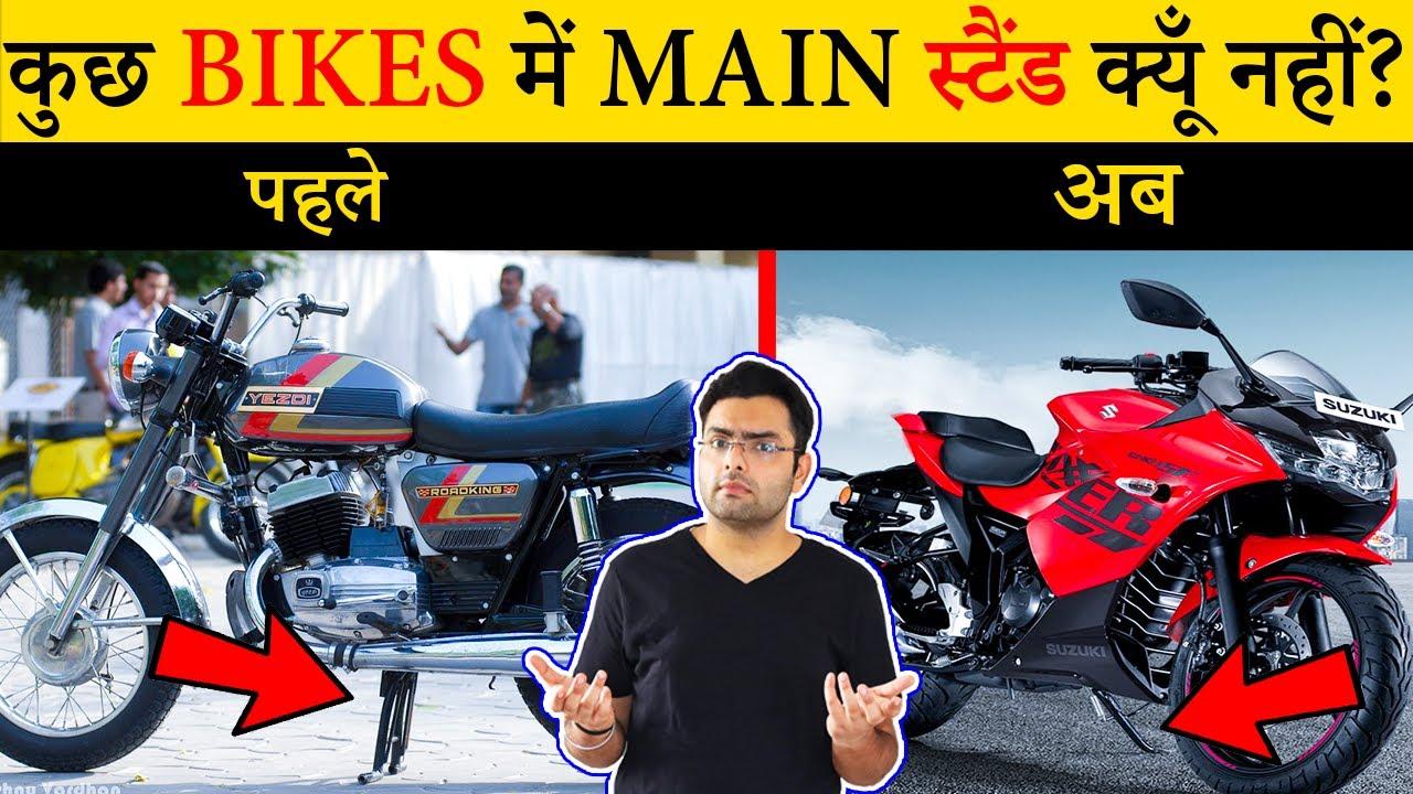 कुछ BIKES में MAIN स्टैंड क्यूँ नहीं दिया जाता? Most Amazing Random Facts in Hindi TFS EP 132