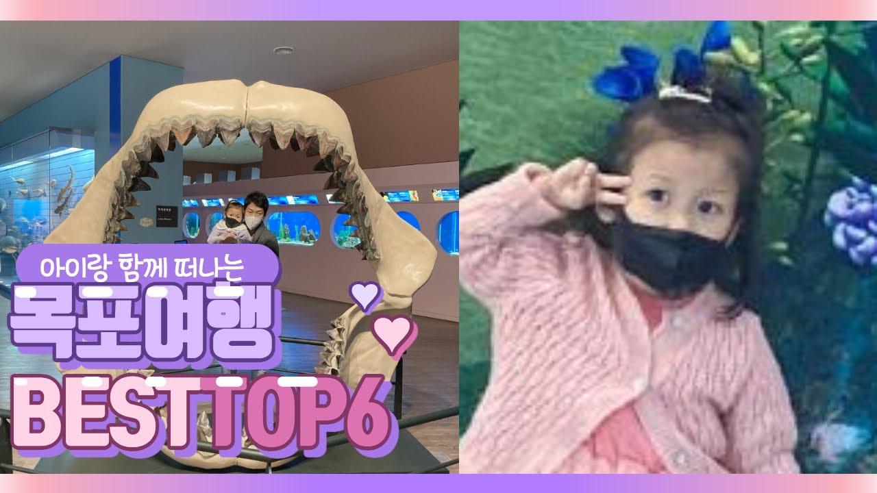 목포여행 아이랑 1박2일 완벽코스 TOP6 ! 아이와 국내여행 어린이 바다과학관, 자연사박물관, 도자기박물관 여행 브이로그 family travel Vlog in korea