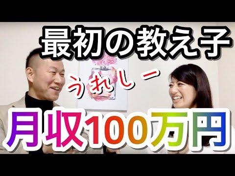 【Wワーク/副業】教え子あかねちゃんの100万円達成インタビュー!!